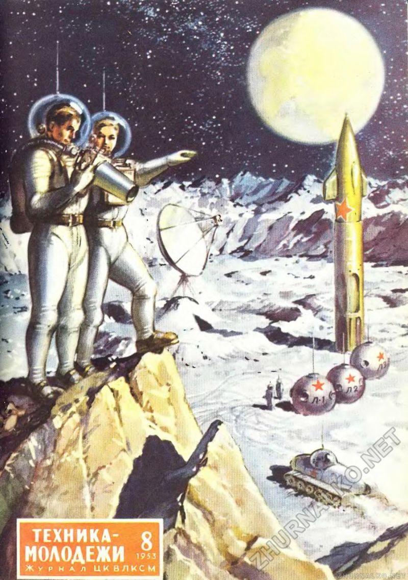 Una base lunar en miniatura de la portada de Tekhnika Molodezhi (revista popular soviética sobre ciencia), agosto 1953
